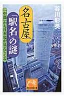 名古屋「駅名」の謎 「中部」から日本史が見えてくる 祥伝社黄金文庫