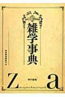 雑学事典 『雑学大全』縮刷愛蔵版