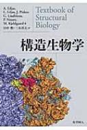構造生物学