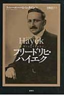 フリードリヒ・ハイエク