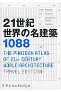 21世紀世界の名建築1088