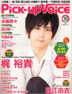 Pick-up Voice Vol.58 2012 October [Novelty: Yuki Kaji Bromide]