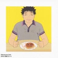 TVアニメしろくまカフェ::しろくまカフェ ED05 キャラソン 半田さん(仮)