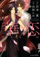 華恋 H & C Comics / Ihr Hertzシリーズ