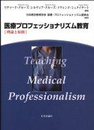 医療プロフェッショナリズム教育 理論と原則