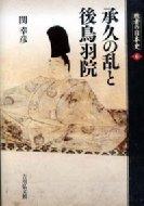 承久の乱と後鳥羽院 敗者の日本史