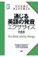 通じる英語の発音エクササイズ 早口言葉で耳と口を鍛える(+cd)
