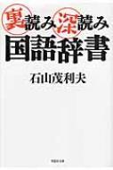 裏読み深読み国語辞書 草思社文庫