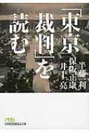 「東京裁判」を読む 日経ビジネス人文庫