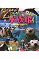 みんなわくわく水族館 海の動物いっぱい編 飼育員さんひみつおしえて!