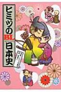 ヒミツのBL日本史