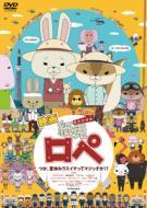映画『紙兎ロぺ』 つか、夏休みラスイチってマジっすか!? 【通常版】