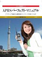APRSパーフェクト・マニュアル アマチュア無線の位置情報ネットワークを使いこなす アマチュア無線運用シリーズ