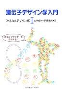 遺伝子デザイン学入門 I かんたんデザイン編