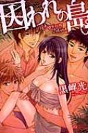 囚われの島 ぶんか社コミックス S-girl Selection