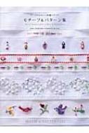 ビーズがかわいい刺繍ステッチ モチーフ&パターン集
