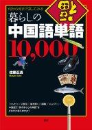 暮らしの中国語単語10, 000