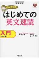 キムタツ式はじめての英文速読 入門レベル