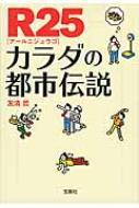 R25カラダの都市伝説 宝島SUGOI文庫