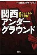 関西アンダーグラウンド 暴力とカネの地下水脈 宝島SUGOI文庫