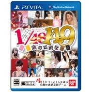 AKB1/149 恋愛総選挙 通常版