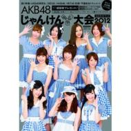 AKB48 Jyanken Taikai Official Guide Book 2012 (Subject to change)