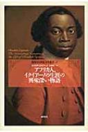 アフリカ人、イクイアーノの生涯の興味深い物語 英国十八世紀文学叢書