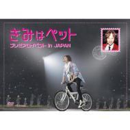 『きみはペット』プレミアムイベント in JAPAN