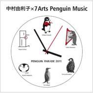 中村由利子 X 7arts Penguin Music