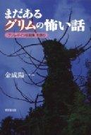 まだあるグリムの怖い話 「グリム・ドイツ伝説集」を読む