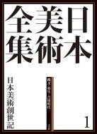 日本美術全集 縄文・弥生・古墳時代 1 日本美術創世記