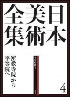日本美術全集 平安時代1 4 密教寺院から平等院へ