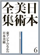 日本美術全集 テーマ巻1 6 東アジアのなかの日本美術