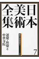 日本美術全集 鎌倉・南北朝時代1 7 運慶・快慶と中世寺院
