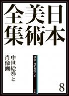 日本美術全集 中世絵巻と肖像画 8 鎌倉・南北朝時代2