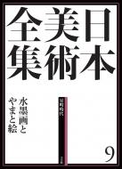 日本美術全集 室町時代 9 水墨画とやまと絵