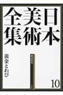 日本美術全集 黄金とわび 10 桃山時代