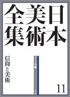 日本美術全集 テーマ巻2 11 信仰と美術