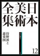 日本美術全集 江戸時代1 12 狩野派と遊楽図