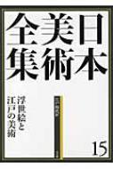 日本美術全集 江戸時代4 15 浮世絵と江戸の美術