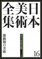 日本美術全集 激動期の美術 16 幕末から明治時代前期
