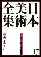 日本美術全集 明治時代後期〜大正時代 17