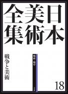 日本美術全集 戦前・戦中 18 戦争と美術
