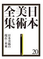 日本美術全集20 日本美術の現在・未来 (日本美術全集全20巻)