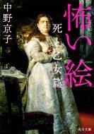 怖い絵 死と乙女篇 角川文庫