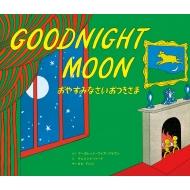 おやすみなさいおつきさま