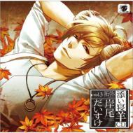 Soine Hitsuji CD vol.3