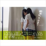 NMB48 First Photo Book Kyun to Dokki