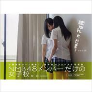きゅんとどきっ NMB48写真集