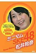 Minimum AKB48 Matsui Rena